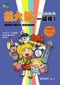 玩大阪-一級棒!:哈日杏子最Hito的旅遊指南