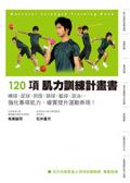 120項肌力訓練計劃書