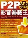P2P影音暴載王:SP2全適用