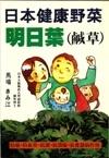 日本健康野菜:明日葉(鹹草)