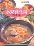 水果養生湯