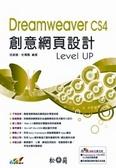 Dreamweaver CS4創意網頁設計Level UP