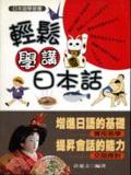 輕鬆學講日本話