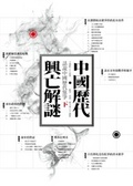 中國歷代興亡解謎:話說中國歷代黨爭下