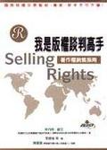 我是版權談判高手:著作權銷售指南