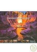 侯壽峰創作半世紀:世界之最與中華文化接軌特展專輯