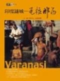 印度謎城:瓦拉那西