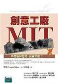 創意工廠MIT