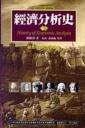經濟分析史(卷三)