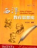 西洋教育思想史