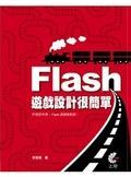 Flash遊戲設計很簡單:所見即所得-Flash遊戲輕鬆做