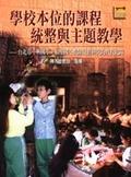學校本位的課程統整與主題教學:臺北市中興國小、福星國小教師行動研究的成長記錄