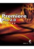 Premiere Pro 2.0影音創作專家