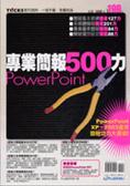 PowerPoint專業簡報500力