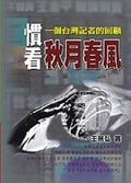 慣看秋月春風:一個台灣記者的回顧:memoirs of Taiwanese journalist