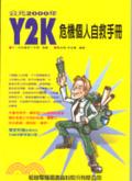 公元2000年Y2K危機個人自救手冊