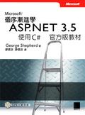 循序漸進學Microsoft ASP.NET 3.5使用C#