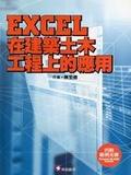 Excel在建築土木工程上的應用