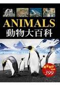動物大百科:與世界同步掌握最新的1000種動物生態