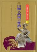 中國人的寓言性格:創造與理解