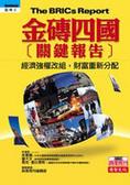 金磚四國[關鍵報告]:經濟強權改組-財富重新分配