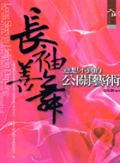 長袖善舞:意想不到的公關藝術:the art of public relations which you never thought of