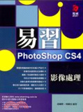 易習PhotoShop CS4影像處理