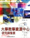 大學教學資源中心:研究與發展