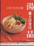 愛上百分百湯品:100道家常湯料理全蒐集