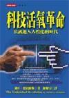 科技活氧革命:資訊進入人性化的時代