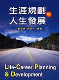生涯規劃與人生發展