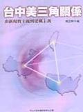 台中美三角關係:由新現實主義到建構主義