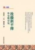 後藤新平傳:外交與卓見