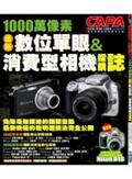 1000萬像素最新數位單眼&消費型相機採購誌