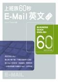 上班族60秒E-mail英文:E-mail