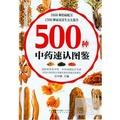 500種中藥速認圖鑒