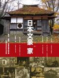 參見日本文豪の家:創作.靈感.私密故事的孕育 36個文學家的私生活空間