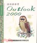 快快樂樂學Outlook 2000