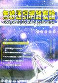 無線通訊網路概論:GSM-GPRS-3G-WAP-Application