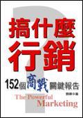 搞什麼行銷?:152個商戰關鍵報告