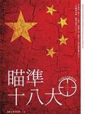 瞄準十八大:中共第五代領導菁英