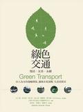 綠色交通:慢活.友善.永續:以人為本的運輸環境-讓城市更流暢、生活更精采