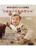 手編織可愛動物嬰兒服:適合身高50~95cm的寶寶