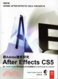 跟Adobe徹底研究After Effects CS5