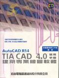 AutoCAD建築專業繪圖軟體TIA CAD V4.0使用手冊