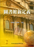 圖書館新定義