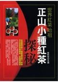 世界紅茶始祖:正山小種紅茶探秘