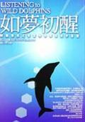 如夢初醒:聆聽海豚之歌重拾快樂生活的秘密
