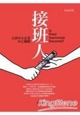 接班人:台灣中小企業存亡關鍵