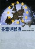 臺灣與歐盟